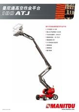 180 ATJ自行柴油曲臂高空作业平台