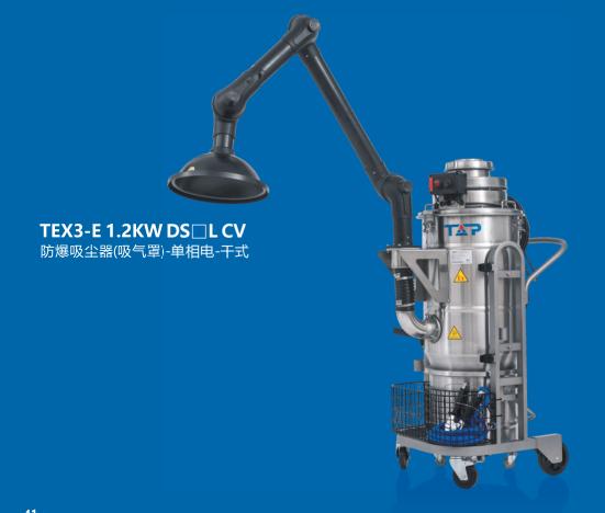 防爆吸尘器(吸气罩)单相电-干式TEX3-E 1.2KW DS L CV