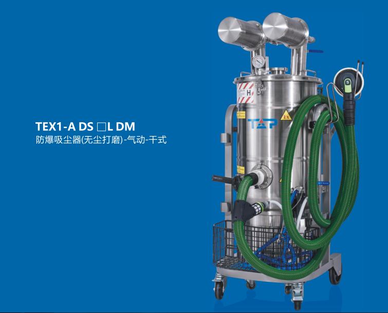 气动防爆吸尘器(无尘打磨)干式TEX1-A DS L DM