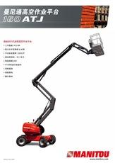 160 ATJ柴油自行式曲臂高空作业平台